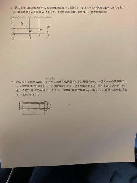 1と2教えてください。 お願いします。 材料力学 工業力学 熱力学 流体力学 量子力学 構造力学 機械工学 工学
