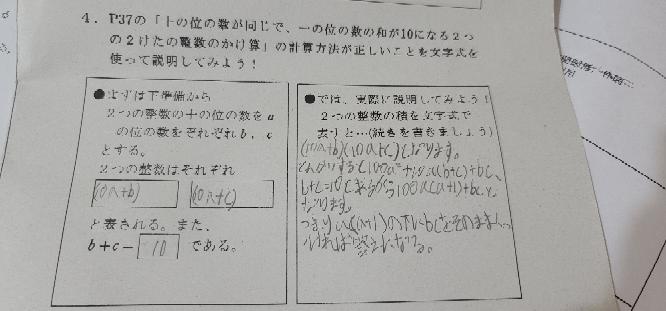 この数学の問題はこの答えで合ってますか?字が汚くてすいません。
