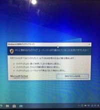 パソコンにマイクロソフトパートナーを名乗った詐欺っぽいポップアップが出てくるので困っています。 電源を入れただけで消しても何回も出てきます。 クリーンアップは試しましたがダメでした。怪しいアプリもアンインストールしたのですが、すべてアンインストールできているかはわかりません。 Windows10です。 詳しい方、ご指南頂けたら幸いです。
