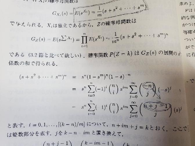 下の丸つけたところの変形がわからないです。 どうして-nをn+j-1にできるのですか。ちなみに(-n,j)となっていますが、これは-nCjです。 つまり、コンビネーションです。