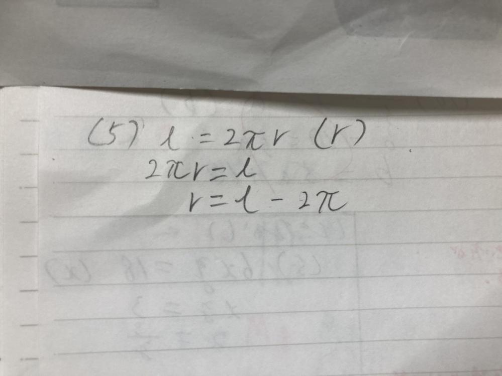 中2の等式の変化という単元なのですが、これって合ってますか?(2回目)