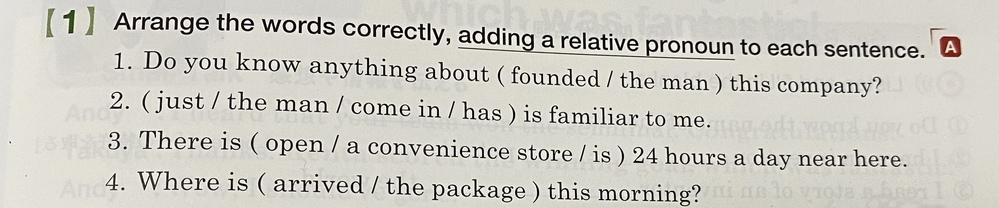 英語表現Iの関係代名詞の単元です。 [1]の3の問題でわからないところがあります。 答えは 「There is (a convenience store which is open) 24 ho...