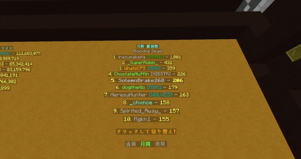 Hypixel(Minecraft)で下の画像のように、一部のplayerの名前の右側に表示されているものは何ですか?