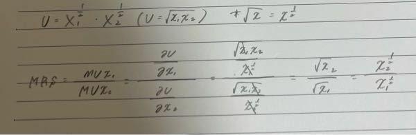 ミクロ経済学 限界代替率を求める問題です。 縦軸にX₂財、横軸にX₁財を変数とするグラフにおいて、以下の効用関数の限界代替率を求めなさい。 という問題についてです。 下の写真のように解いたのですが、どこからどう間違っていて、どういうふうにすれば正しい答えに導けるのか説明していただけると助かります!! バカで理解力皆無なので、詳しく教えて頂けるとなお喜びます(〃▽〃) 助けてください、お願...