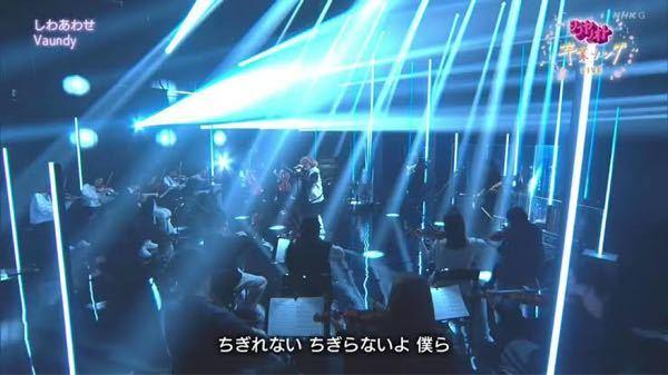 VAUNDYさんがシブヤノオトに出演して「しわあわせ」を歌唱された日時は?