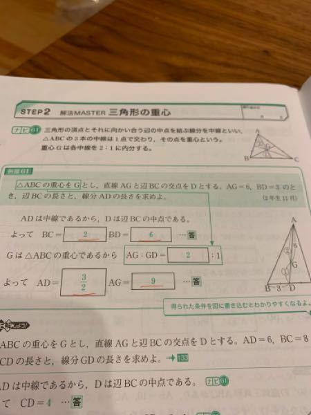 この写真の赤ペン引いてるところが分からないのですが、 BD=3 AG=6 ではなぜ違うのでしょうか?