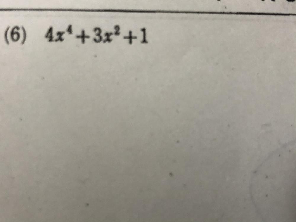 因数分解の問題です、解き方が分かりません。教えて下さい。どう計算しているのかも知りたいです。