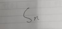 数学記号がわかりません。 この写真の数学記号(主に左)は、なんという記号ですか?インテグラルっぽいようなそうでないような、、、 よろしくお願いします