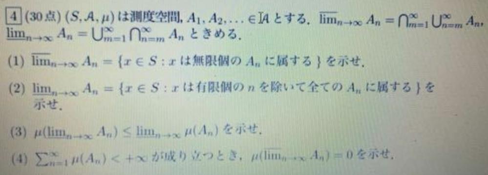 解析学です。解説をお願いできますでしょうか。