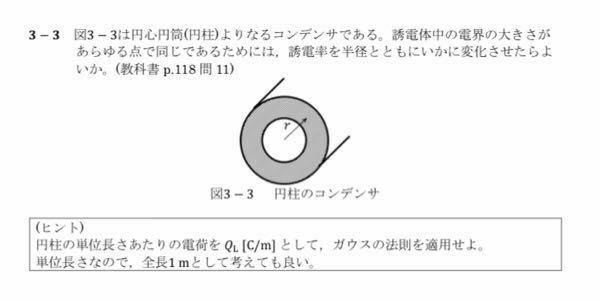 電気磁気学の円心円筒からなるコンデンサの問題です。解説お願い致します