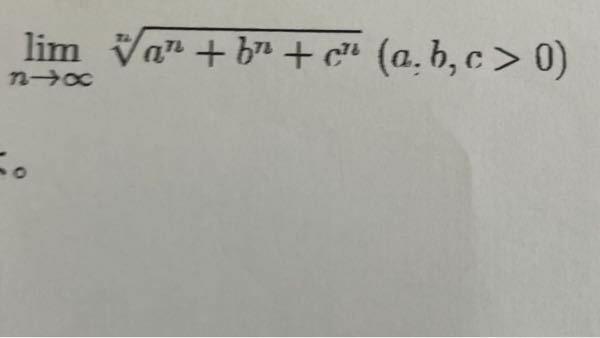 極限の問題です。 n乗根の中にa^n+b^n+c^n (a,b,c>0)が入っています。よろしくお願いします