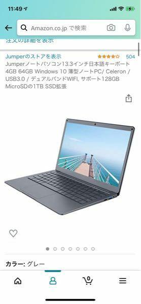 初めてパソコン購入したいんですけど、Excel、Word、PowerPoint、スプレッドシート使いたいのですが、あまりお金ないためコスパ良くて使えるものが欲しいんですけどこれは大丈夫そうでしょうか?