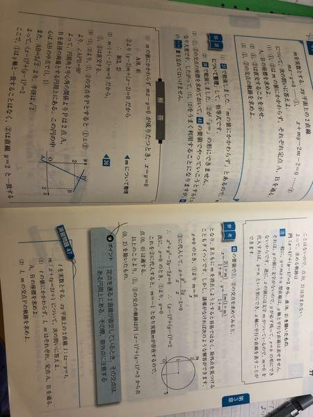 基礎問題精講 2b 47 例題 3番の問題なんですが、 除外点のところがわかりません。 ①の式がy軸に一致しないのはわかるのですが、 ②はなぜx=2ではなくy=2になるのですか?