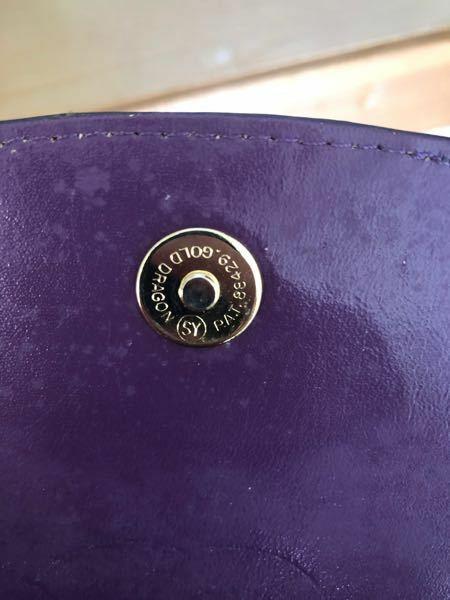 CHANELのバッグなのですが、これは偽物ですか? 番号がマグネットのボタンにしか印字されてません。 メルカリ等で出品したいのですが、偽物をものを売るわけにはいかないので、本物かどうか、この番号の調べ方、教えていただけると幸いです。