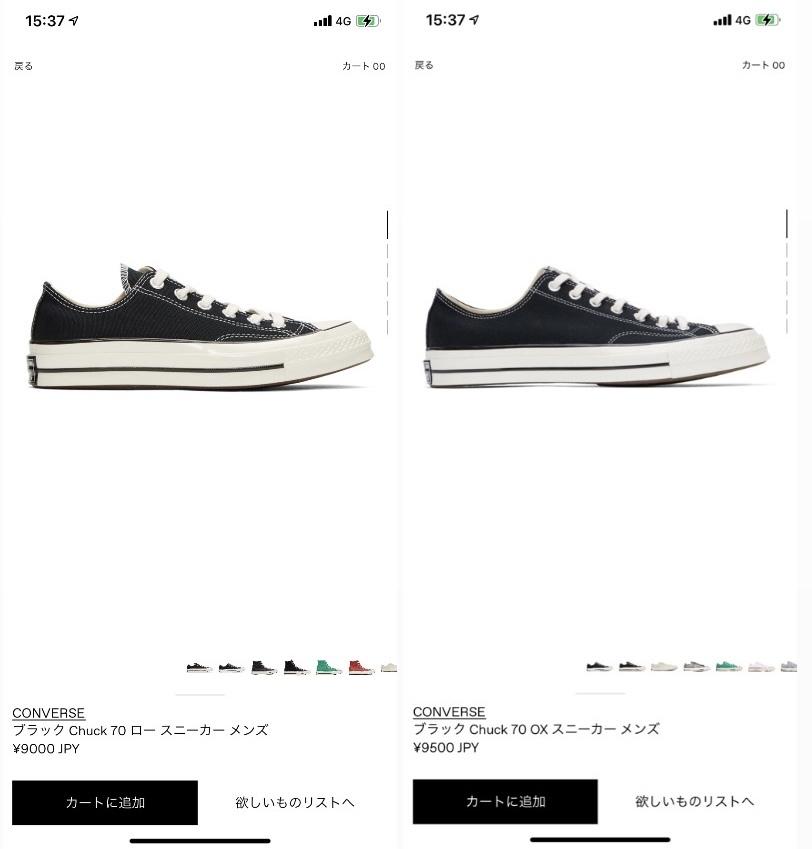 ssenseのサイトでCT70の黒ローカットを購入したいのですが、low表示とox表示で2種類あり値段も500円違います。 これらはどう違うのでしょうか?