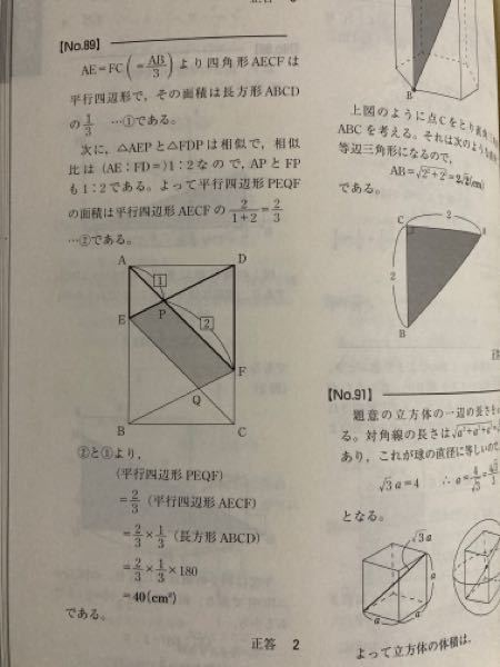 図形の計量No.89について質問です。 写真は問題の回答なのですが、最後に2/3×1/3×180になる理由がわかりません。 どなたかご回答の程、よろしくお願いします。