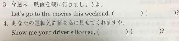 中学英語の問題です。 ()に適切な語句を入れて下さい。 回答よろしくお願い致します。