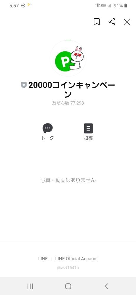 LINEで友達から20000コインキャンペーンのアカウントが送られてきました。 何も考えずに友達追加してしまったのですが、大丈夫なやつでしょうか? すぐ、消した方がよいですか?