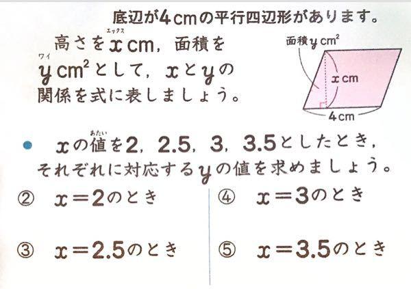 小学6年生の問題ですが 恥ずかしながらわかりません… どなたか式と回答を 教えて頂ければありがたいです!