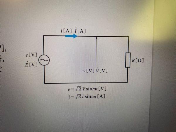 下の図において、最大値Em=141.4v 抵抗R=100Ωの時、電流の瞬時値i(A)を教えてください! なお、電源電圧e=Emsinωt(v)です!