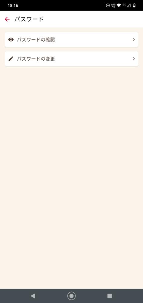 端末上のdアカウント設定アプリで設定しようとしているのですが、 「パスワード無効化設定」が「未設定」のままであり、 「パスワード」メニューを開いたところ、docomoのサイトにあるような、 「パ...