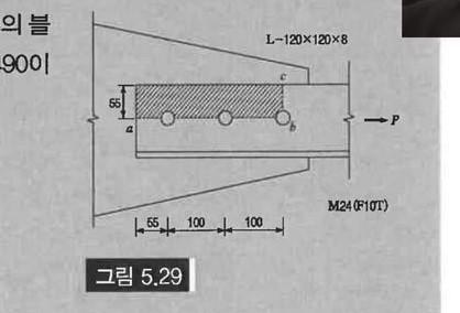 次の図5.29のような引張材L-120×120x8のブロックせん断強度を求めよ。 ただし、L形鋼材質はSM490がと高張力ボルトM22(F10T)を使用する。 誰か教えてください。お願いします。