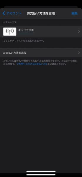 iTunesカードによる入金をしたいのですが、どのようにすればいいでしょうか?今は何かを買う時に自動的に買えるような仕組みです。