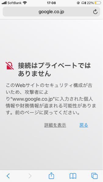 よくカフェに入るとWi-Fiに繋がりますが、 Googleしようとすると下記の画面が出てきます。 皆さんはこういう場合でもWi-Fiに繋いでいますか??