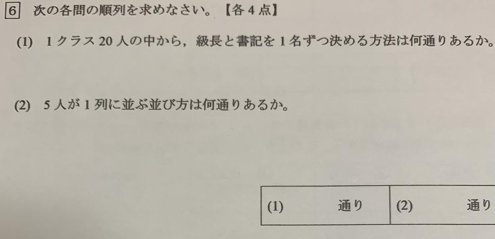 高校数学 この問題の解き方と答えを教えてください!