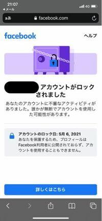 Facebookのアカウントをロックされたのですが、解除の仕方をご存知の方がいらっしゃいましたら教えていただけると幸いです!