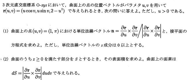 ベクトル解析の問題です.解答が無いため,この問題の解説をご教授お願い致します。