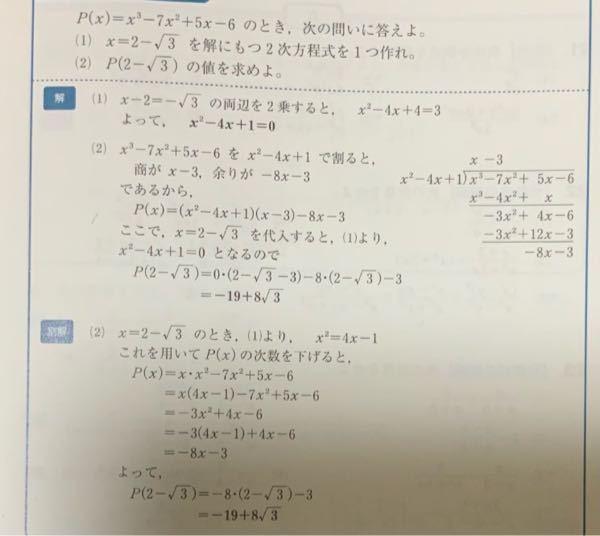 高校数学 画像の問題がわかりません。 まず(1)について 両辺を2乗したのは、2次方程式を求めたかったからでしょうか。 また(2)について なぜ2-√3を代入ではなく 先程求めた2次方程式で割ったのですか? 先程の解 が2-√3なことはわかりますがなぜ割ったのかわかりません すみません、出来るだけわかりやすく解答お願いします。