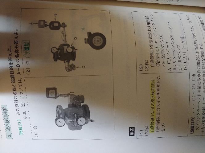 消防設備士甲種第一類試験の鑑別について3つ教えてほしいことがあります。 ①写真に載ってるイラストを見て名称を答えよ。という問いに対して「自動警報弁型湿式流水検知装置(発信部に圧力スイッチを用いたもの)」という部分を「流水検知装置」と省略した場合、採点結果は×でしょうか? ②ヘッドのイラストの回答に「閉鎖型スプリンクラーヘッド(フレーム型で下向型)」という書き方をしてあるのですが()の部分を省...