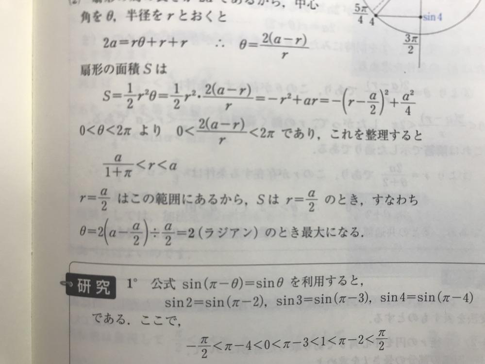 どのような過程で0<2(a−r)/r<2πを整理するとa/1+π<r<aになるのでしょうか。 途中式を詳しく教えてください。 お願いします。