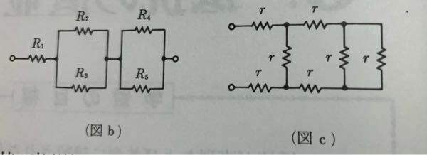 図cの合成抵抗はどのように求めれば良いですか?