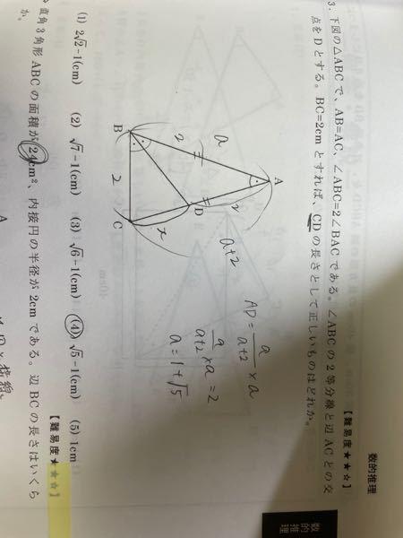 大至急!! この問題の図で、なぜACがa+2となるのか教えてください!!