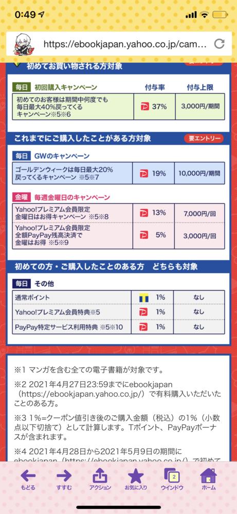今イーブックジャパンでGW中に金曜日に購入すると最大40%還元をしていると思うのですが写真通りです1回上限¥3000や¥7000などあり結局合計でいくら 分までが還元されるのですか? 下にある...