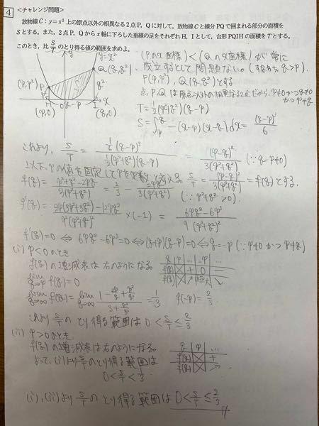 高校数学です。 答えが配られていないので質問します。 これで合っていますでしょうか?