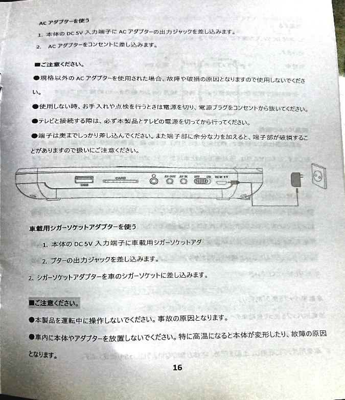 DVDポータブルプレーヤーを頂きました。電源が無くて購入したいのですが、何を買えば合うのかわかりません。 教えて下さい。宜しくお願い致します。 ACアダプターの説明書の部分を写真添付致しました。
