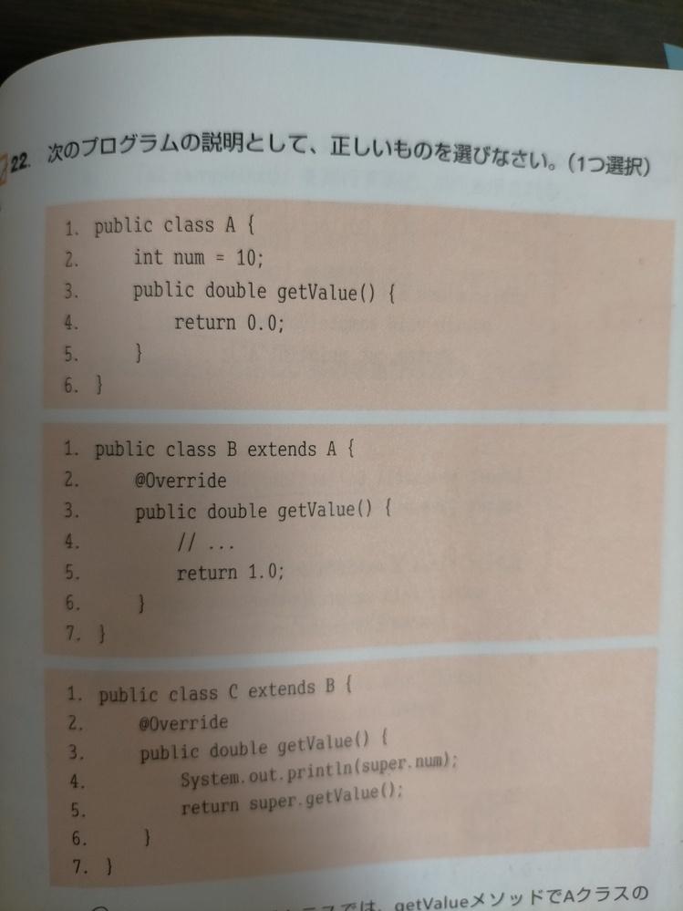 Java初心者です。 画像のプログラムなのですが、Cクラスのインスタンスを生成し、getValueメソッドを実行するとコンソールに10と表示されます。 しかし、Cクラスの4行目にsuper.nu...