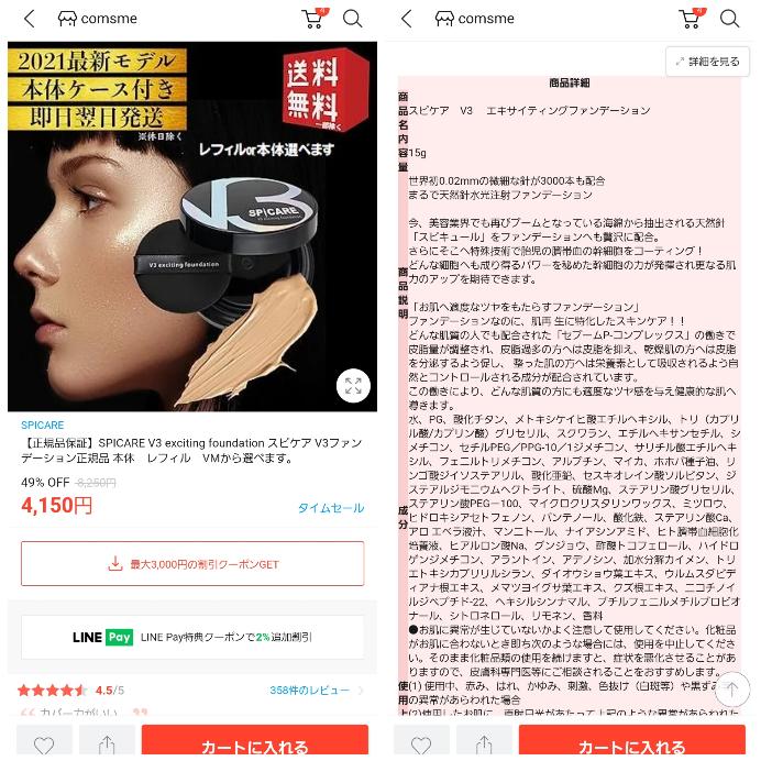 Qoo10でV3のファンデが4150円で売っていたのですが偽物でしょうか? https://m.qoo10.jp/su/1153809039/Q133341384?inflow_referer=http%3A%2F%2Fqoo10jp