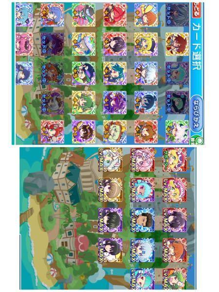 ぷよクエ初心者です。 えらべるまぜまぜ召喚をしようと思っています。 ・どのカード5枚を捨てるか ・どのカードを選択するか で迷っています。 持っている☆6のコスト48カード、☆7カードを貼りますのでご教示お願いします。