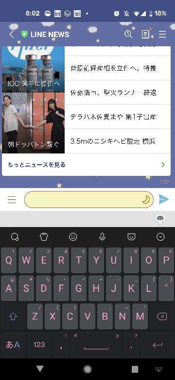 Android pixel4a LINEとdiscordでローマ字入力しようとしたら1文字目いれるときだけ大文字がデフォになってるんですけど変える方法ないですか?simeji使ってます