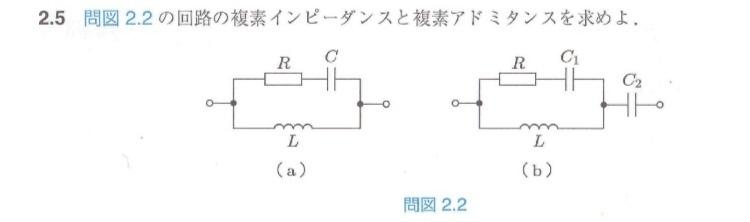 電気回路の複素インピーダンスの問題です。回答をお願いします