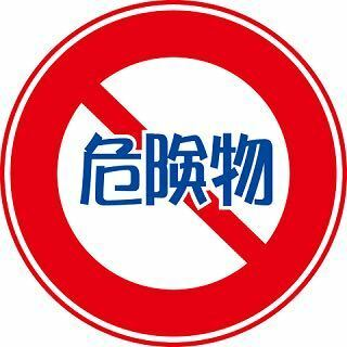この標識がある所は、火薬類などを積載する大型貨物自動車のみ通行禁止である。 正 と 誤 どちらなのか教えて欲しいです。