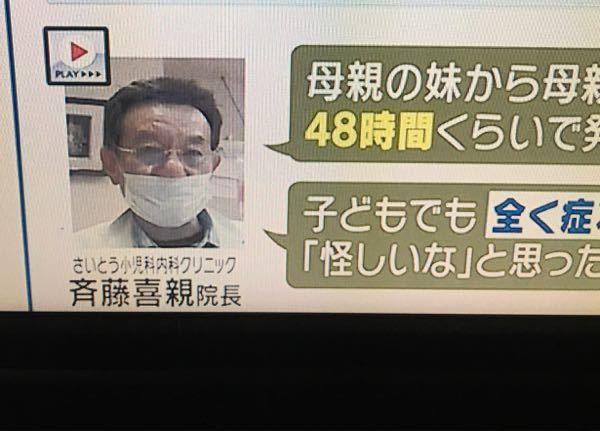 【ひるおび】出演者の医者がコロナ対策できてない!? さいとう小児科内科クリニックの斉藤先生。 テレビでコロナ対策を訴えていますが、 マスクから「鼻」が出ていませんか!? (゜ω゜) 医師が、テレビ出演者が、見本にならなくてどうするのか?? 微妙・・。 どう思いましたか??