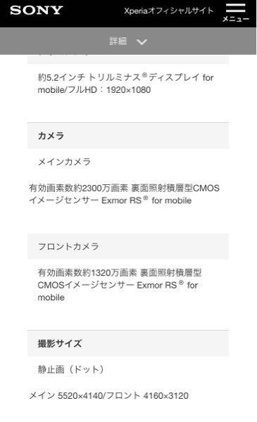 Xperia XZ 601SO のカメラの画質はどうですか? iPhone7よりはいいですか? 数値的には良さそうなのですが。