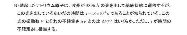 量子力学の問題です。さっぱりです。解説、よろしくお願い致します。