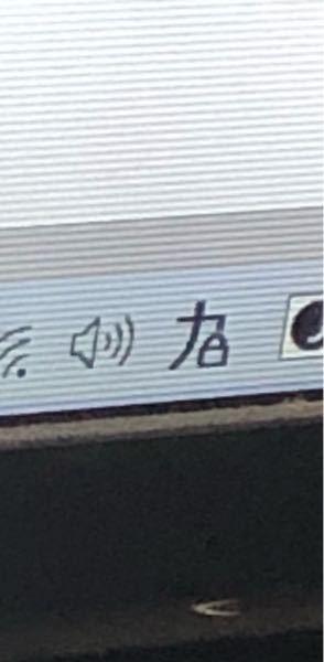 """ウィンドウズ10について質問です。どこか変なボタンを押すと、日本語入力にもなりません。右下のタスクバーのところを見ると 、""""カ"""" みたいなところに変なマークが付いてあります。..."""