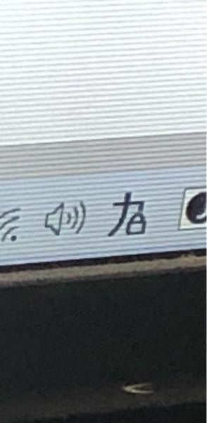 """ウィンドウズ10について質問です。どこか変なボタンを押すと、日本語入力にもなりません。右下のタスクバーのところを見ると 、""""カ"""" みたいなところに変なマークが付いてあります。これをどかすにはどうしたらいいでしょうか?"""
